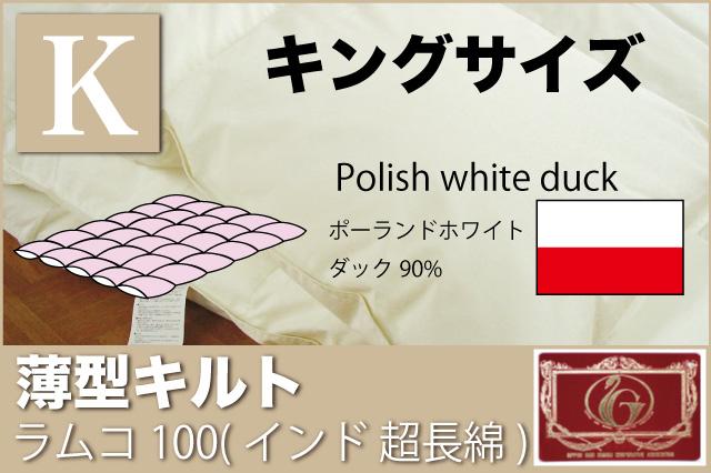 オーダーメイド羽毛布団 【キングサイズ】 【薄型キルト】   【ラムコ100】 【ポーランドホワイトダッグ90%】