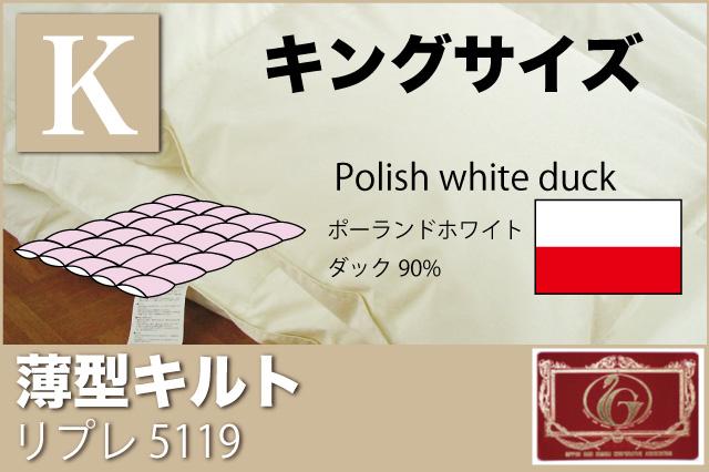 オーダーメイド羽毛布団 【キングサイズ】 【薄型キルト】 【リプレ5119】 【ポーランドホワイトダッグ90%】