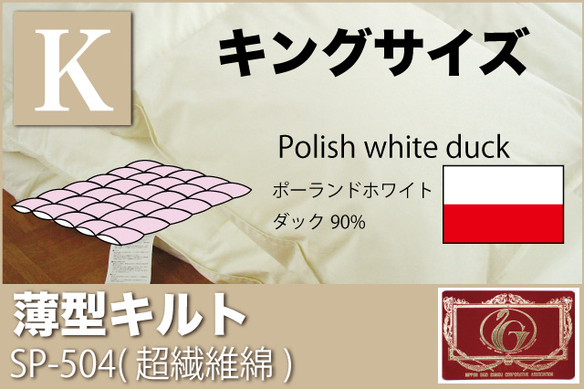 オーダーメイド羽毛布団 【キングサイズ】 【薄型キルト】 【SP-504】 【ポーランドホワイトダッグ90%】