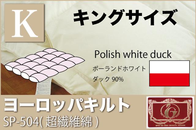 オーダーメイド羽毛布団  【キングサイズ】  【ヨーロッパキルト】 【SP-504】 【ポーランドホワイトダッグ90%】