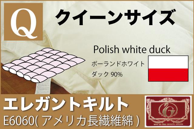 オーダーメイド羽毛布団  【クイーンサイズ】  【エレガントキルト】  【E6060】  【ポーランドホワイトダッグ90%】