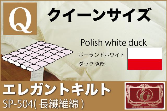 オーダーメイド羽毛布団 【クイーンサイズ】 【エレガントキルト】  【SP-504】  【ポーランドホワイトダッグ90%】