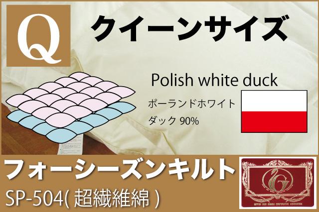 オーダーメイド羽毛布団【クイーンサイズ】 【フォーシーズンキルト】 【SP-504】 【ポーランドホワイトダッグ90%】