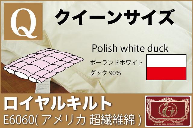 オーダーメイド羽毛布団 【クイーンサイズ】 【ロイヤルキルト】 【E6060】 【ポーランドホワイトダッグ90%】