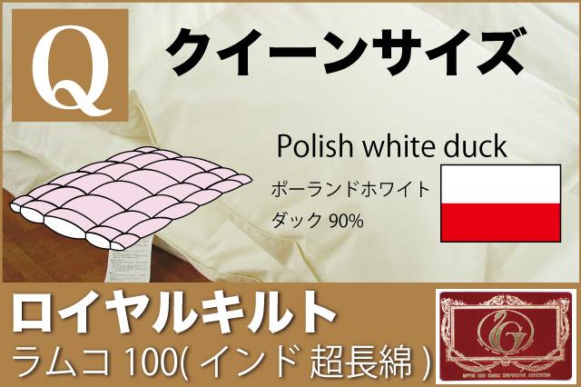 オーダーメイド羽毛布団【クイーンサイズ】【ロイヤルキルト】 【ラムコ100】【ポーランドホワイトダッグ90%】