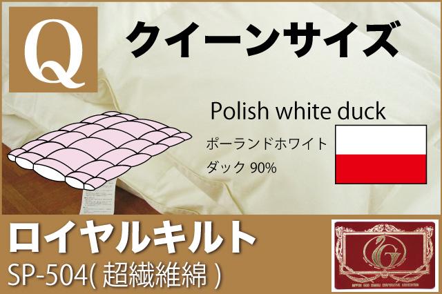オーダーメイド羽毛布団  【クイーンサイズ】 【ロイヤルキルト】 【SP-504】 【ポーランドホワイトダッグ90%】