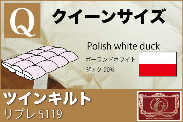 オーダーメイド羽毛布団【クイーンサイズ】 【ツインキルト】 【リプレ5119】【ポーランドホワイトダッグ90%】