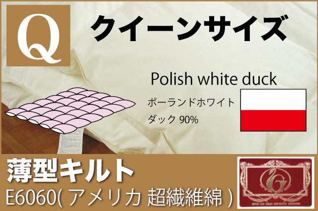 オーダーメイド羽毛布団 【クイーンサイズ】 【薄型キルト】 【E6060】 【ポーランドホワイトダッグ90%】