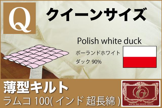 オーダーメイド羽毛布団 【クイーンサイズ】 【薄型キルト】   【ラムコ100】 【ポーランドホワイトダッグ90%】