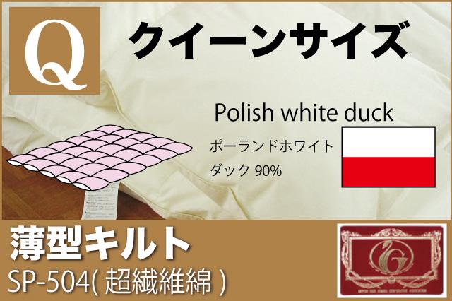 オーダーメイド羽毛布団 【クイーンサイズ】 【薄型キルト】 【SP-504】 【ポーランドホワイトダッグ90%】