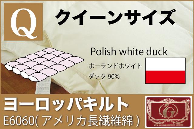 オーダーメイド羽毛布団 【クイーンサイズ】   【ヨーロッパキルト】 【E6060】 【ポーランドホワイトダッグ90%】