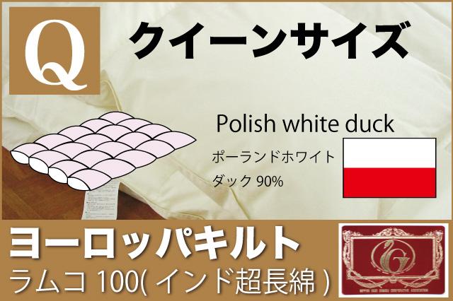 オーダーメイド羽毛布団 【クイーンサイズ】 【ヨーロッパキルト】  【ラムコ100】  【ポーランドホワイトダッグ90%】