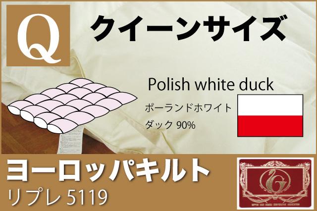 オーダーメイド羽毛布団 【クイーンサイズ】 【ヨーロッパキルト】 【リプレ5119】 【ポーランドホワイトダッグ90%】