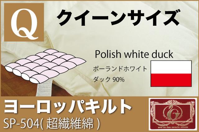 オーダーメイド羽毛布団 【クイーンサイズ】  【ヨーロッパキルト】 【SP-504】 【ポーランドホワイトダッグ90%】