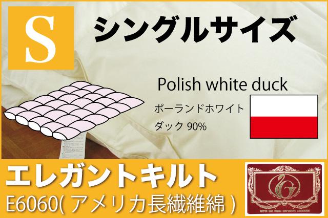 オーダーメイド羽毛布団 【シングルサイズ】 【エレガントキルト】  【E6060】  【ポーランドホワイトダッグ90%】
