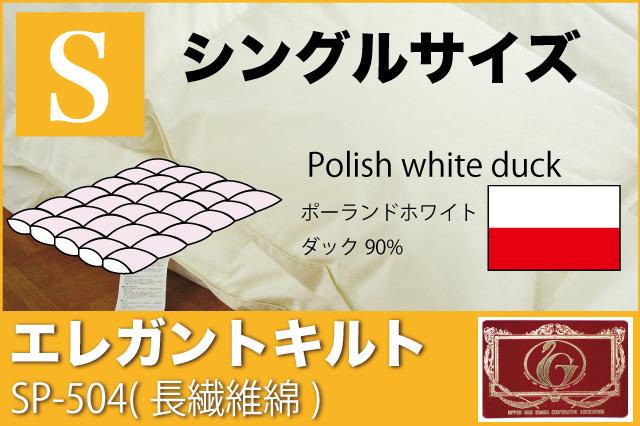 オーダーメイド羽毛布団 【シングルサイズ】 【エレガントキルト】  【SP-504】  【ポーランドホワイトダッグ90%】