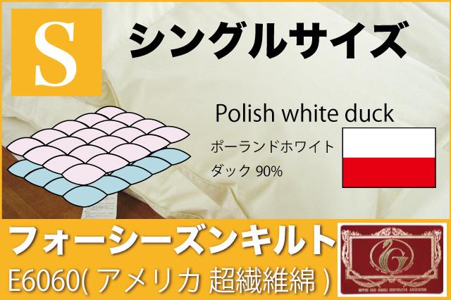 オーダーメイド羽毛布団【シングルサイズ】 【フォーシーズンキルト】 【E6060】 【ポーランドホワイトダッグ90%】