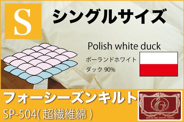 オーダーメイド羽毛布団【シングルサイズ】 【フォーシーズンキルト】 【SP-504】 【ポーランドホワイトダッグ90%】