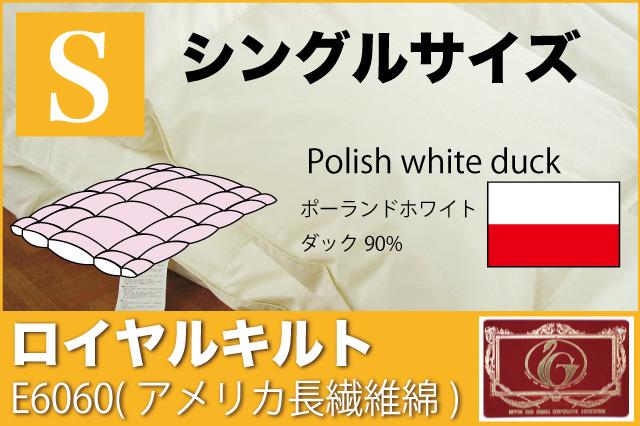オーダーメイド羽毛布団 【シングルサイズ】  【ロイヤルキルト】   【E6060】  【ポーランドホワイトダッグ90%】