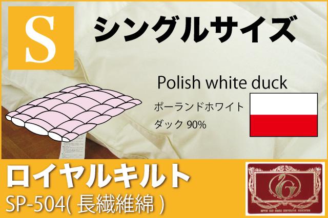 オーダーメイド羽毛布団 【シングルサイズ】  【ロイヤルキルト】   【SP-504】   【ポーランドホワイトダッグ90%】