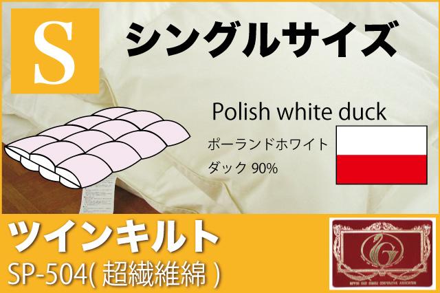 オーダーメイド羽毛布団【シングルサイズ】 【ツインキルト】  【SP-504】 【ポーランドホワイトダッグ90%】