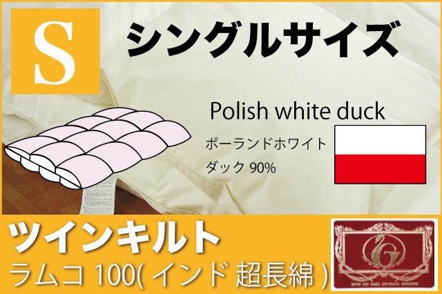 オーダーメイド羽毛布団【シングルサイズ】 【ツインキルト】 【ラムコ100】【ポーランドホワイトダッグ90%】