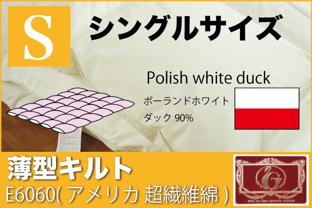 オーダーメイド羽毛布団 【シングルサイズ】 【薄型キルト】 【E6060】 【ポーランドホワイトダッグ90%】