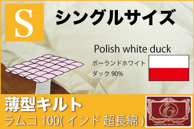オーダーメイド羽毛布団 【シングルサイズ】 【薄型キルト】   【ラムコ100】 【ポーランドホワイトダッグ90%】