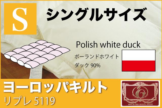 オーダーメイド羽毛布団 【シングルサイズ】 【ヨーロッパキルト】  【リプレ5119】  【ポーランドホワイトダッグ90%】
