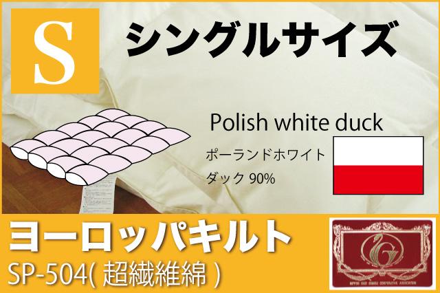オーダーメイド羽毛布団 【シングルサイズ】 【ヨーロッパキルト】 【SP-504】 【ポーランドホワイトダッグ90%】