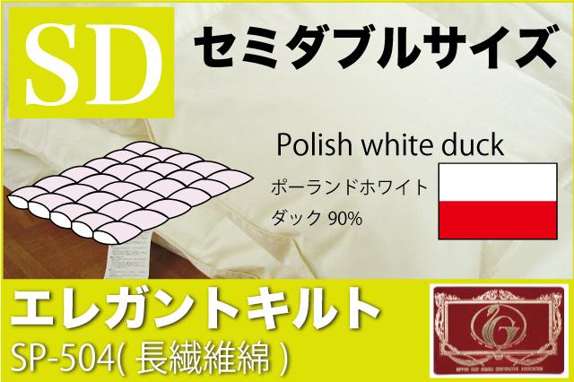 オーダーメイド羽毛布団 【セミダブルサイズ】 【エレガントキルト】  【SP-504】  【ポーランドホワイトダッグ90%】