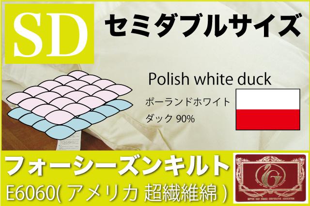 オーダーメイド羽毛布団【セミダブルサイズ】 【フォーシーズンキルト】 【E6060】 【ポーランドホワイトダッグ90%】