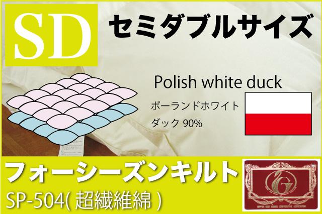 オーダーメイド羽毛布団【セミダブルサイズ】 【フォーシーズンキルト】 【SP-504】 【ポーランドホワイトダッグ90%】