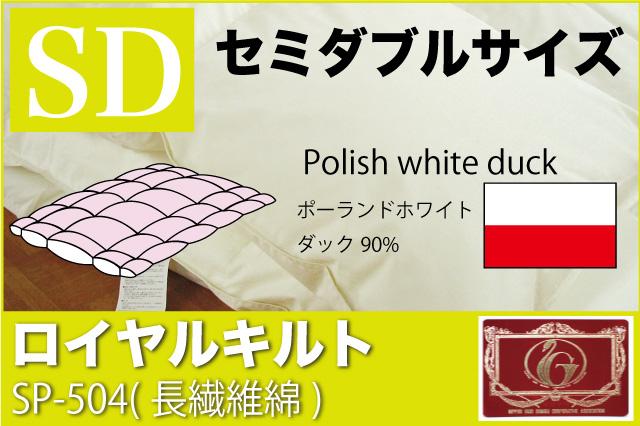 オーダーメイド羽毛布団 【セミダブルサイズ】 【ロイヤルキルト】 【SP-504】【ポーランドホワイトダッグ90%】