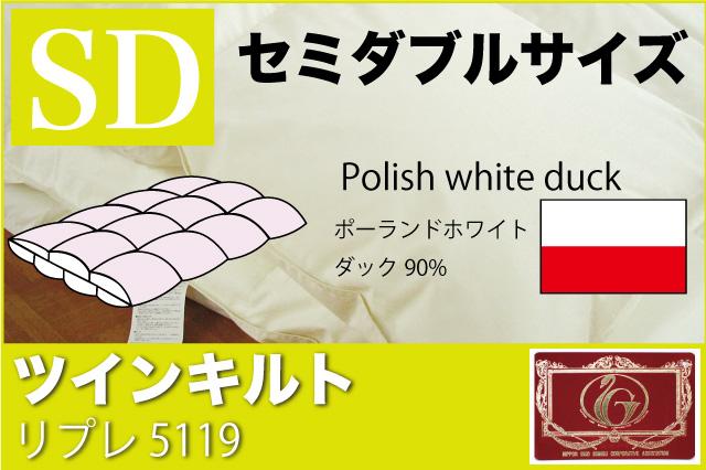 オーダーメイド羽毛布団【セミダブルサイズ】 【ツインキルト】 【リプレ5119】【ポーランドホワイトダッグ90%】