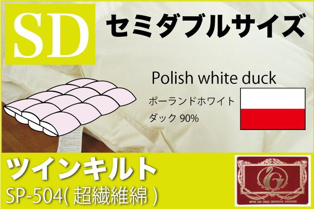 オーダーメイド羽毛布団【セミダブルサイズ】 【ツインキルト】  【SP-504】 【ポーランドホワイトダッグ90%】