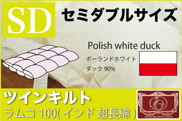 オーダーメイド羽毛布団【セミダブルサイズ】 【ツインキルト】 【ラムコ100】【ポーランドホワイトダッグ90%】