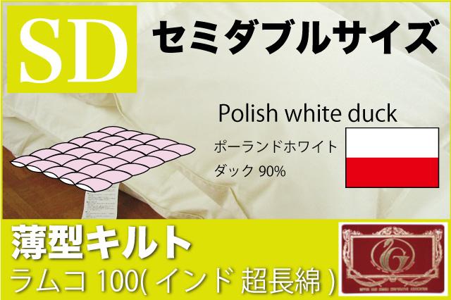 オーダーメイド羽毛布団 【セミダブルサイズ】 【薄型キルト】   【ラムコ100】 【ポーランドホワイトダッグ90%】