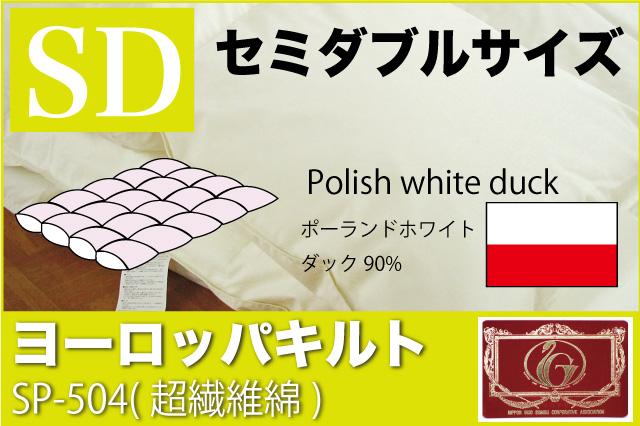 オーダーメイド羽毛布団 【セミダブルサイズ】 【ヨーロッパキルト】 【SP-504】 【ポーランドホワイトダッグ90%】