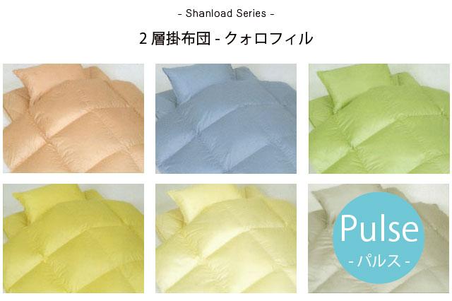 【パルス】クォロフィル2層掛布団【シャンロードシリーズ】 キング