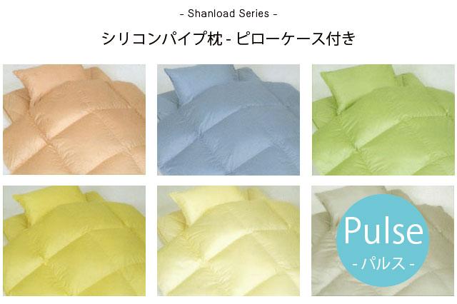 【パルス】シリコンパイプ枕 43×63cm ピローケース付き【シャンロードシリーズ】