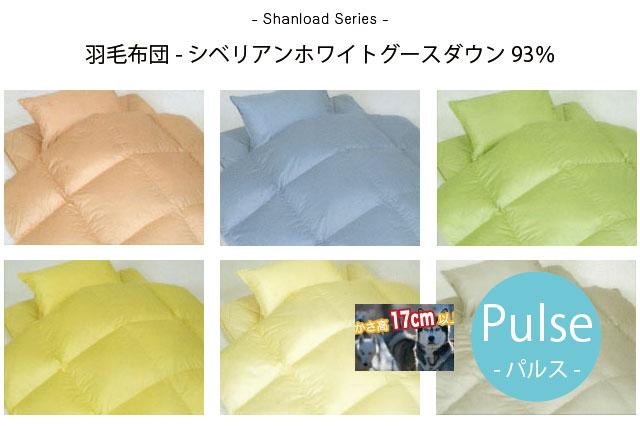 【パルス】羽毛布団 シベリアンホワイトグースダウン93%【シャンロードシリーズ】 キング