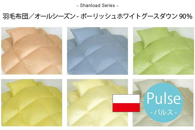 【パルス】オールシーズン羽毛布団 ポーリッシュホワイトグースダウン90%【シャンロードシリーズ】 キング
