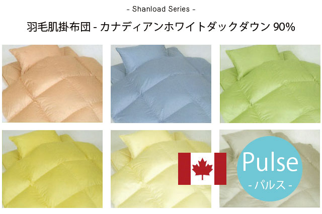 【パルス】羽毛肌掛布団 カナディアンホワイトダックダウン90%【シャンロードシリーズ】 ダブル