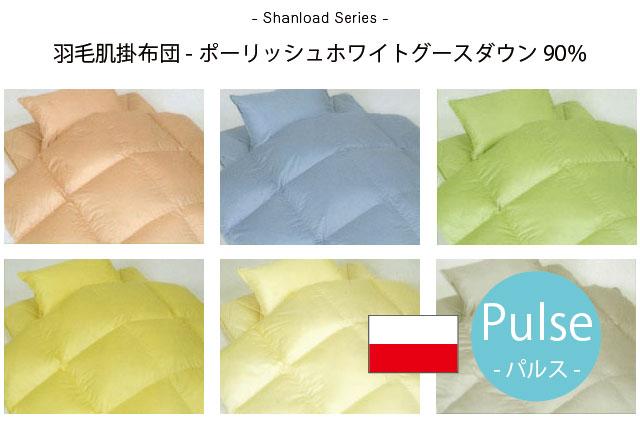 直営店 パルス 羽毛肌掛布団 ●日本正規品● ポーリッシュホワイトグースダウン90% シャンロードシリーズ クイーン