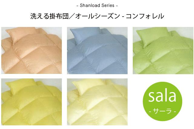 【サーラ】洗える掛布団 オールシーズン コンフォレル【シャンロードシリーズ】 セミダブル