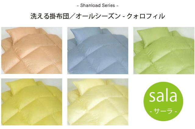 【サーラ】洗える掛布団 オールシーズン クォロフィル【シャンロードシリーズ】 セミダブル