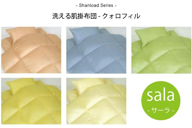 【サーラ】洗える肌掛布団 クォロフィル【シャンロードシリーズ】 クイーン
