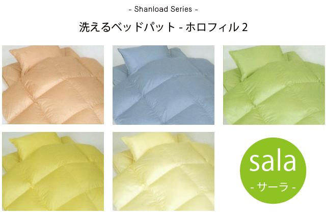 【サーラ】洗えるベッドパット ホロフィル【シャンロードシリーズ】 キング