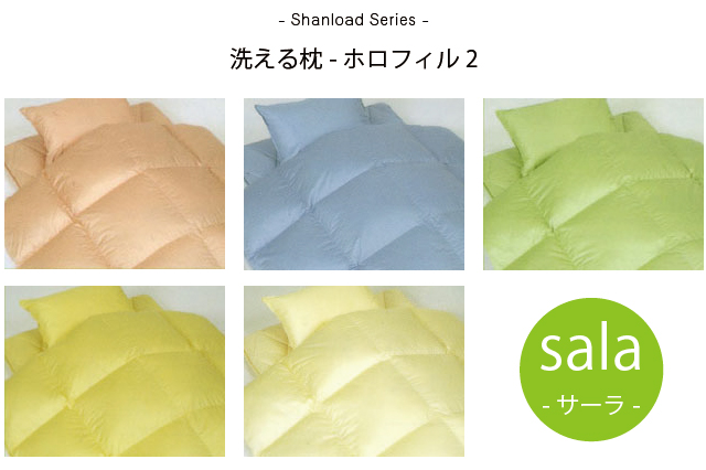 【サーラ】洗える枕 ホロフィル【シャンロードシリーズ】